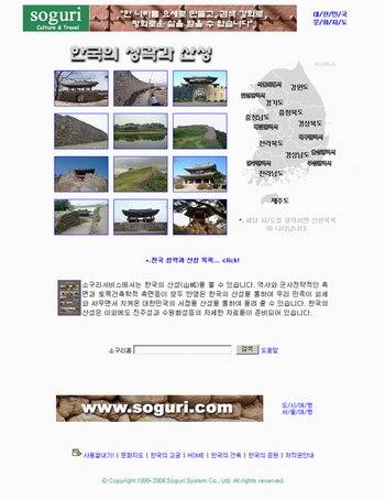 한국의 성곽과 산성이야기