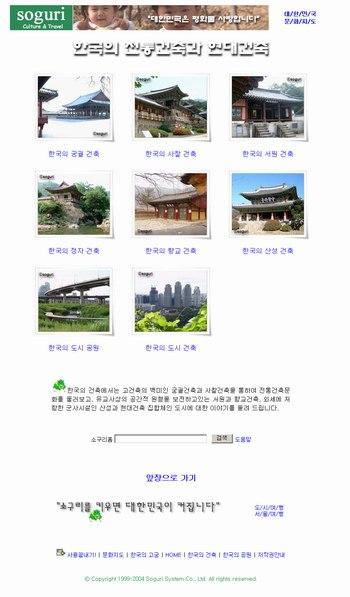 한국의 건축문화 이야기