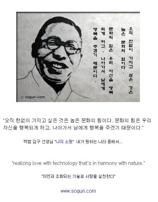 김구 선생님 나의 소원 - 소구리 좋은세상 만들기 2007