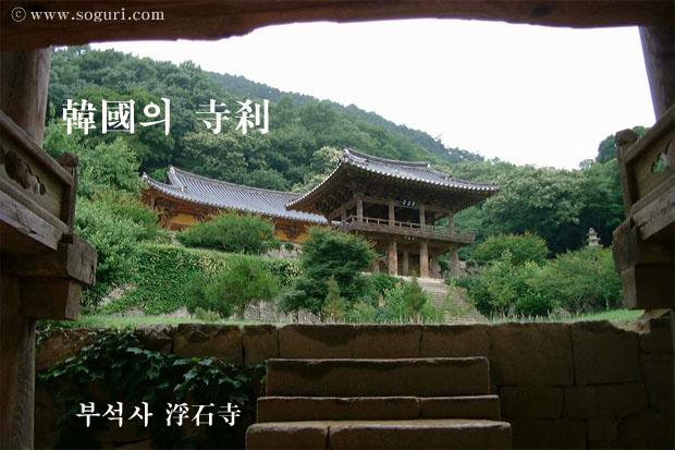 한국의 사찰 리스트 2003