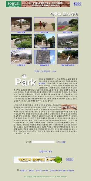한국의 공원 이야기