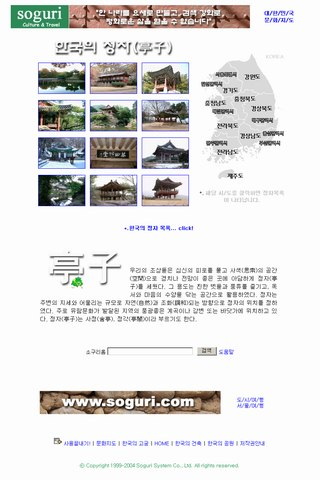 한국의 정자 이야기