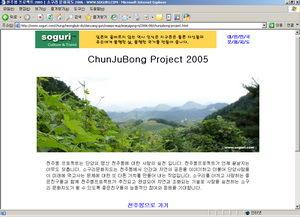 천주봉 프로젝트 2005 구경하기